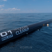Проект «The Ocean Cleanup»