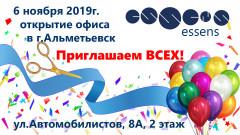 Открытие официального офиса ESSENS в Альметьевске