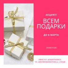 Всем подарки до 8 марта